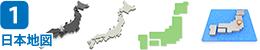 日本地図 無料イラスト一覧 - 01